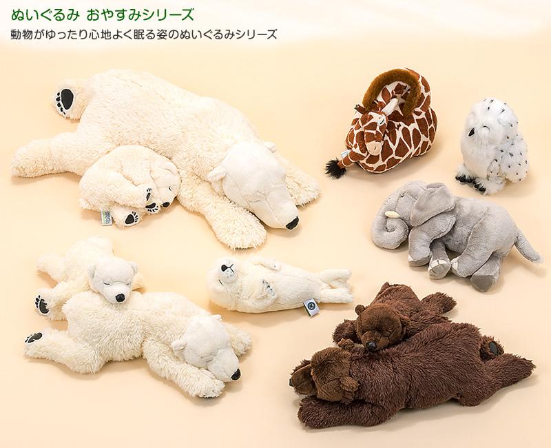 リアル動物ぬいぐるみ おやすみシリーズ