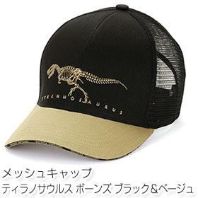 メッシュキャップ ティラノサウルス ボーンズ ブラック&ベージュ