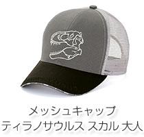 スポーツキャップ ティラノサウルス スカル