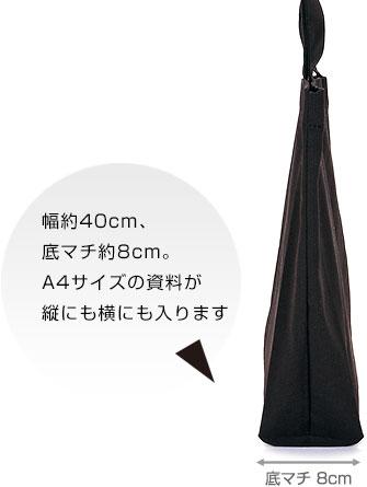 幅約40cm、マチが約8cm