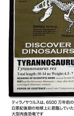 ティラノサウルスの特徴