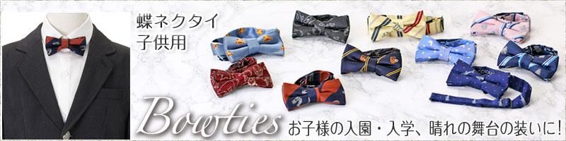 蝶ネクタイ 子供用