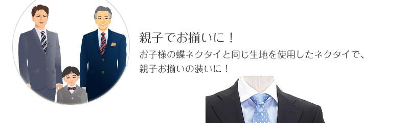 お子様の蝶ネクタイと同じ生地を使用したネクタイで、親子お揃いの装いに