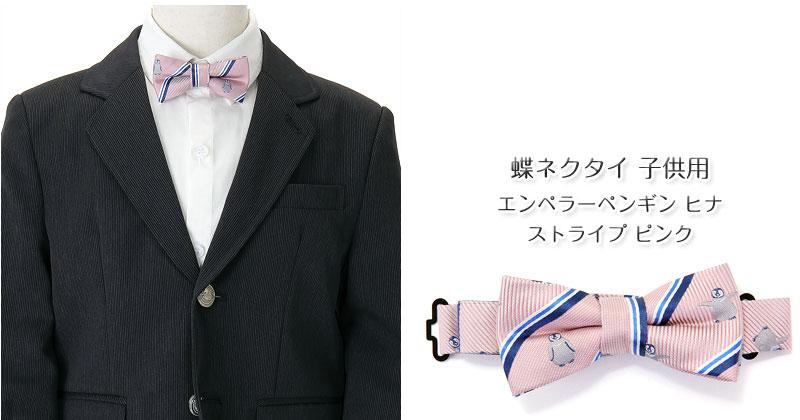 蝶ネクタイ 子供用 エンペラーペンギン ヒナ ストライプ ピンク