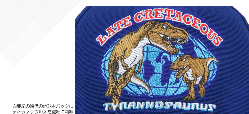スポーツキャップ ティラノサウルス ブルー デザイン