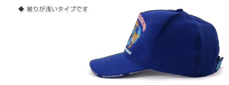 スポーツキャップ ティラノサウルス ブルー 横