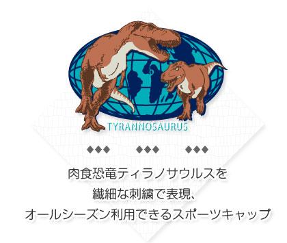 肉食恐竜ティラノサウルスを繊細な刺繍で表現、オールシーズン利用できるスポーツキャップ