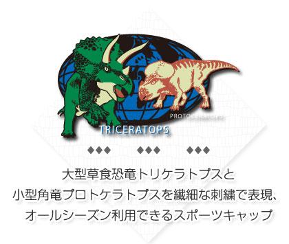 大型草食恐竜トリケラトプスと小型角竜プロトケラトプスを繊細な刺繍で表現、オールシーズン利用できるスポーツキャップ