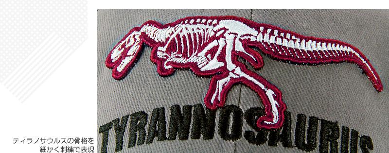 メッシュキャップ ティラノサウルス骨格 グレー&ブルー デザイン