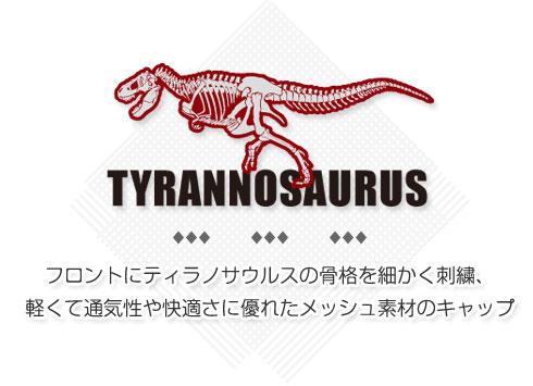フロントにティラノサウルスの骨格を細かく刺繍、軽くて通気性や快適さに優れたメッシュ素材のキャップ