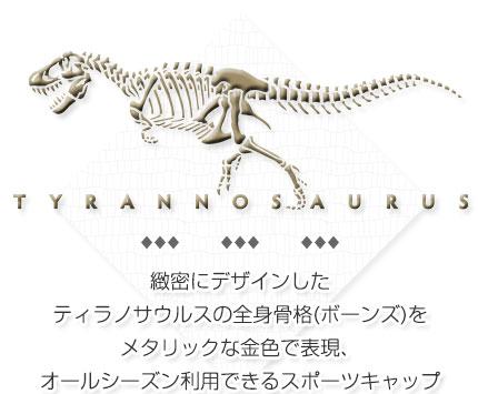 緻密にデザインしたティラノサウルスの全身骨格(ボーンズ)をメタリックな金色で表現、オールシーズン利用できるスポーツキャップ