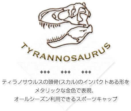 ティラノサウルスの頭骨(スカル)のインパクトある形をメタリックな金色で表現、オールシーズン利用できるスポーツキャップ