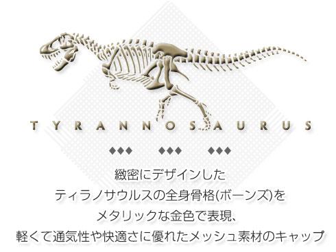 緻密にデザインしたティラノサウルスの全身骨格(ボーンズ)をメタリックな金色で表現