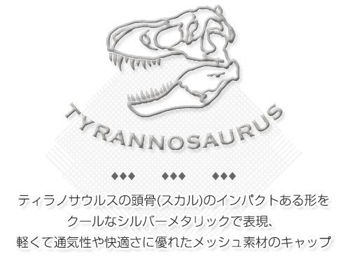 ティラノサウルスの頭骨(スカル)のインパクトある形をクールなシルバーメタリックで表現