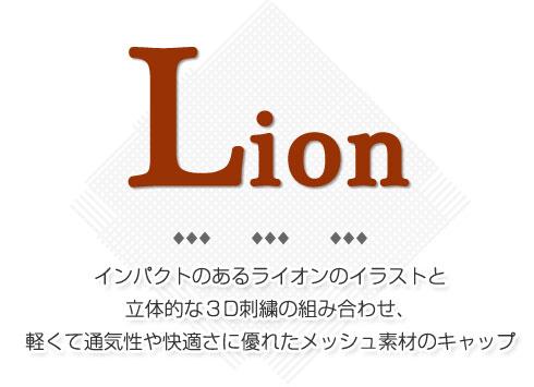 インパクトのあるライオンのイラストと立体的な3D刺繍の組み合わせ、軽くて通気性や快適さに優れたメッシュ素材のキャップ