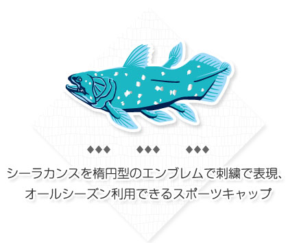 シーラカンスを楕円型のエンブレムで刺繍で表現、オールシーズン利用できるスポーツキャップ