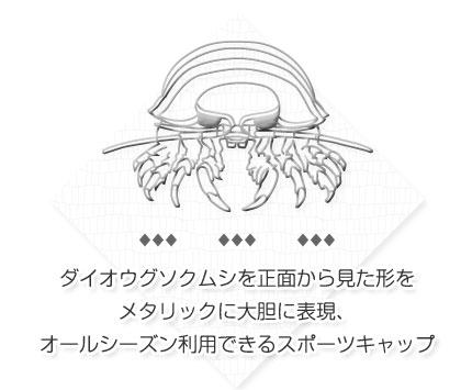 ダイオウグソクムシを正面から見た形をメタリックに大胆に表現、オールシーズン利用できるスポーツキャップ