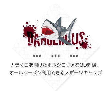 大きく口を開けたホホジロザメを3D刺繍、オールシーズン利用できるスポーツキャップ