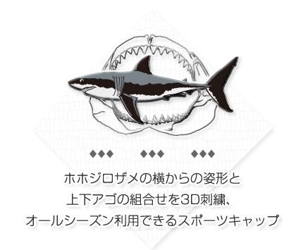 ホホジロザメの横からの姿形と上下アゴの組合せを3D刺繍、オールシーズン利用できるスポーツキャップ