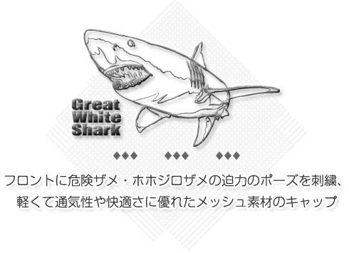 フロントに危険ザメ・ホホジロザメの迫力のポーズを刺繍、軽くて通気性や快適さに優れたメッシュ素材のキャップ