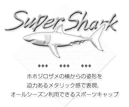 ホホジロザメの横からの姿形を迫力あるメタリック感で表現、オールシーズン利用できるスポーツキャップ