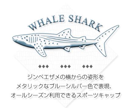 ジンベエザメの横からの姿形をメタリックなブルーシルバー色で表現、オールシーズン利用できるスポーツキャップ