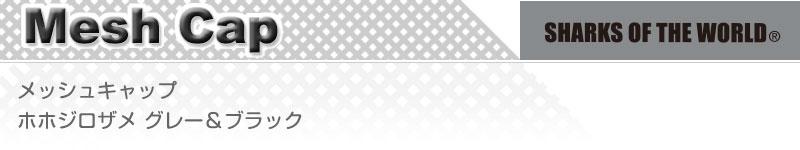 メッシュキャップ ホホジロザメ グレー&ブラック