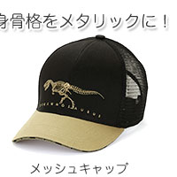 スポーツキャップ ティラノサウルス ボーンズ ブラック&ベージュ