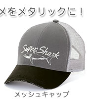 スポーツキャップ ホホジロザメ グレー&ブラック