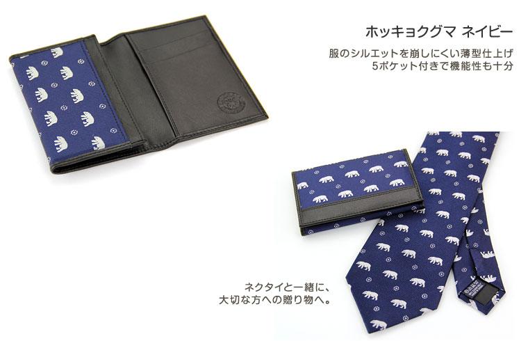 カードケース  ホッキョクグマ ネイビー