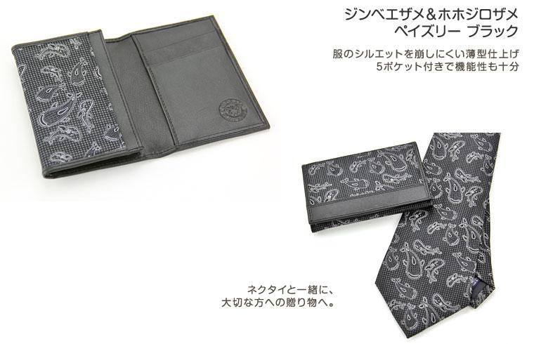 カードケース  ジンベエザメ&ホホジロザメ ペイズリー ブラック