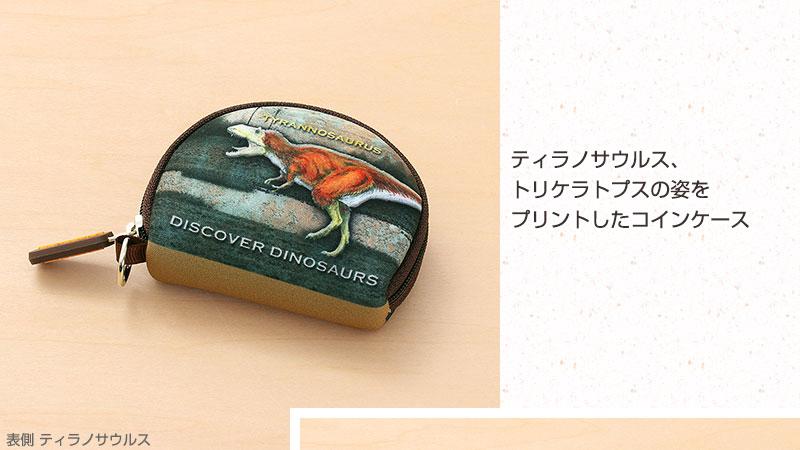 コインケース 恐竜