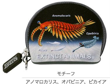 コインケース 古生代の生物