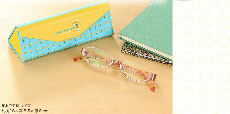 メガネケース 組み立て時
