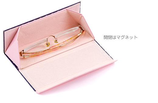 メガネケース 特徴
