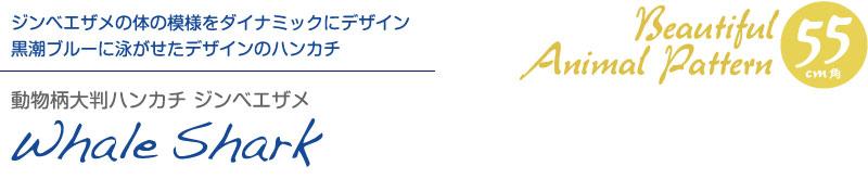 動物柄大判ハンカチ ジンベエザメ