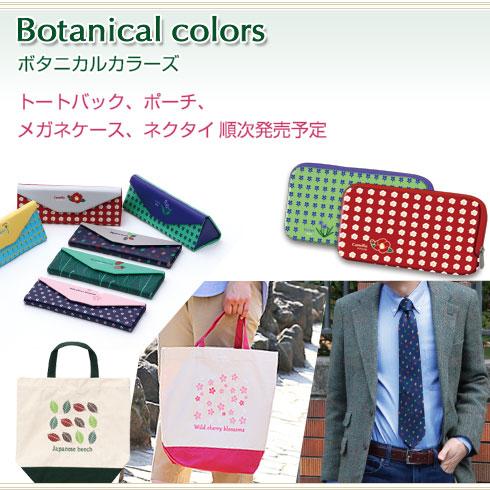 ボタニカルカラーズ シリーズ 発売予定