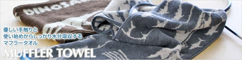 優しい手触りと使い始めからしっかり水分吸収するマフラータオル
