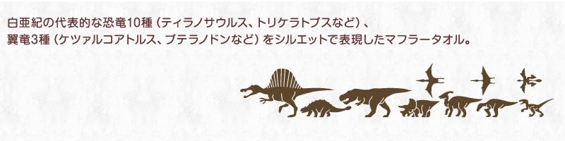 白亜紀の代表的な恐竜10種(ティラノサウルス、トリケラトプスなど)、翼竜3種(ケツァルコアトルス、プテラノドンなど)をシルエットで表現したマフラータオル
