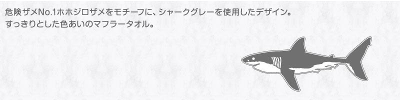 危険ザメNo.1ホホジロザメをモチーフに、シャークグレーを使用したデザイン。すっきりとした色あいのマフラータオルです