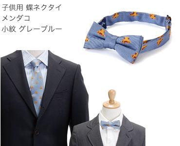 蝶ネクタイ メンダコ 小紋 グレーブルー