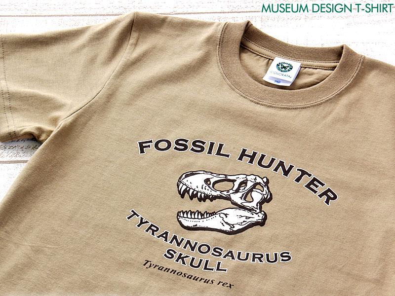 ミュージアムデザイン Tシャツ ティラノサウルス頭骨 カーキ 子供サイズ