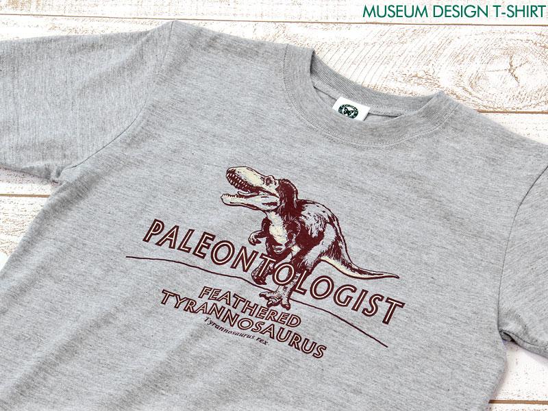 ミュージアムデザイン Tシャツ 羽毛ティラノサウルス グレー 子供サイズ