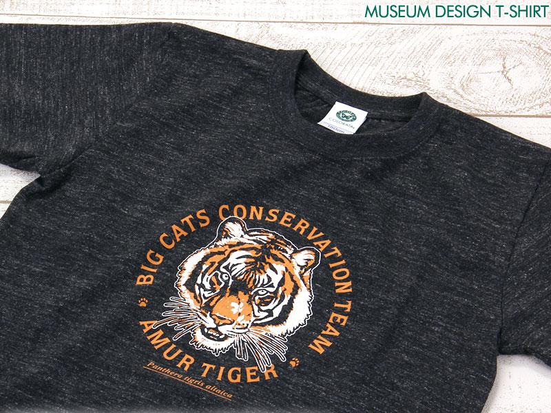 ミュージアムデザイン Tシャツ アムールトラ ブラック 子供サイズ