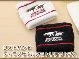 リストバンド ティラノサウルス&トリケラトプス