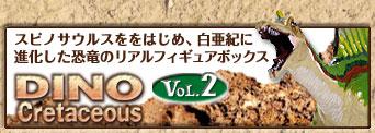 立体図鑑ディノボックス Vol.2、スピノサウルスフィギュアをはじめ白亜紀に棲息した恐竜フィギュア