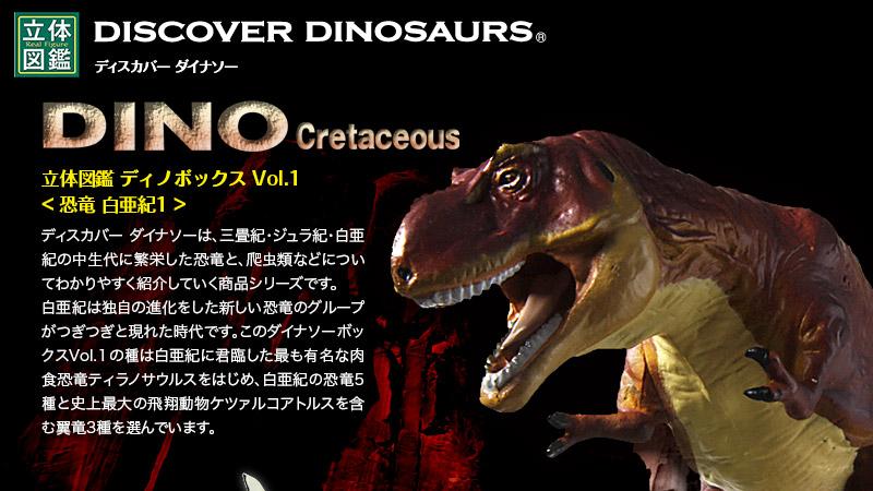 立体図鑑 立体図鑑ディノ Vol.1(ティラノサウルスフィギュアをはじめ白亜紀に棲息した恐竜)