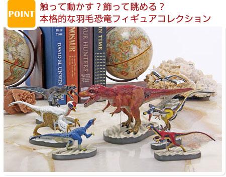 本格的な羽毛恐竜フィギュアコレクション