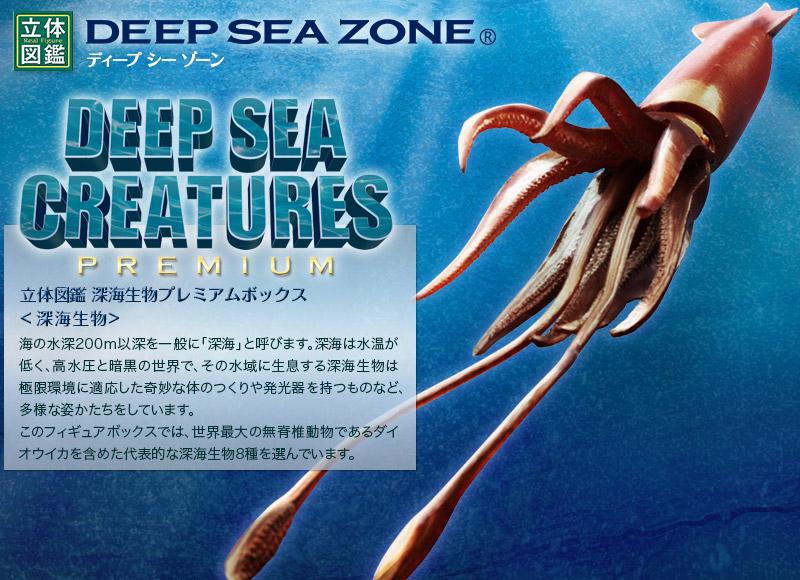 立体図鑑 深海生物プレミアムボックス