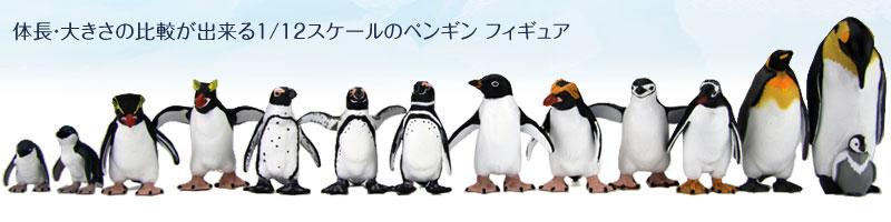 ペンギンフィギュア